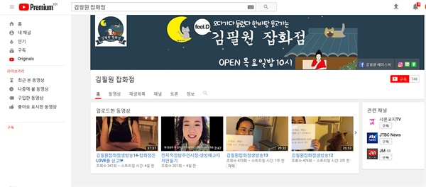 김필원 전 CBS 아나운서가 운영 중인 <김필원 잡화점> 유튜브 페이지.