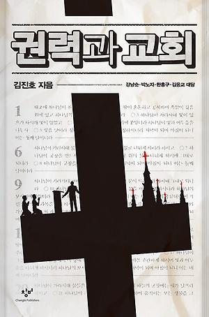 <권력과 교회> 책 표지
