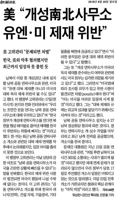 지난 20일 '조선일보'가 내보낸 '미, 개성남북사무소 유엔·미 제재 위반' 기사.