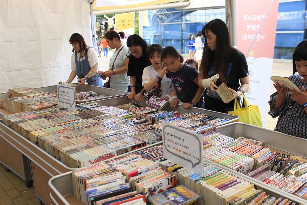 2018 부천국제만화축제의 '만화 벼룩시장'에서 관람객들이 책을 고르고 있다.