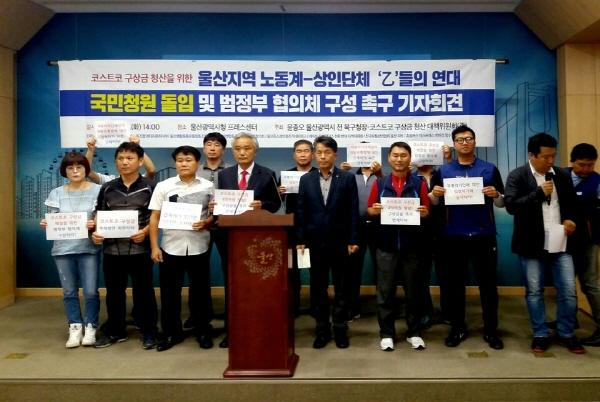 울산지역 상인단체와 노동계가 21일 오후 2시 울산시청에서 기자회견을 열고 코스트코 구상금 청산을 위한 사회적 연대를 선언하고 있다