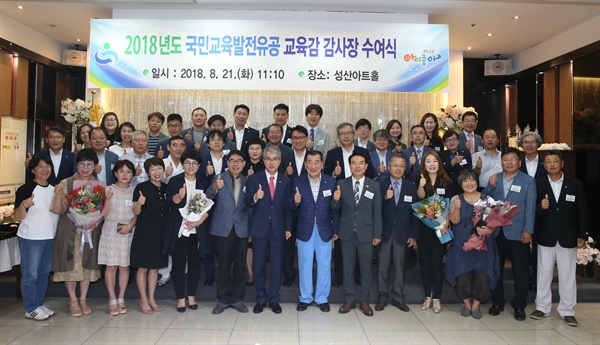 경상남도교육청은 21일 오전 창원 성산아트홀에서 올해 '국민교육발전 유공 교육감 감사장 수여식'을 가졌다.