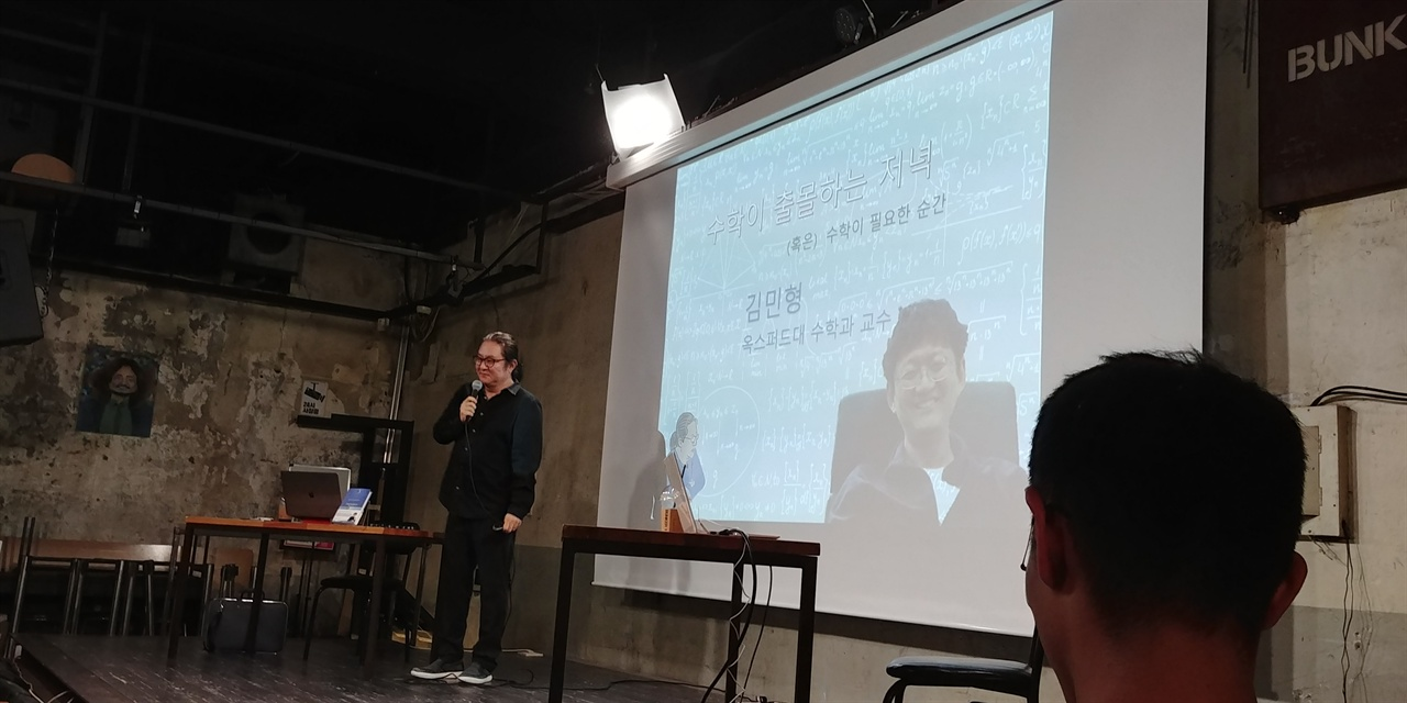 과학같은소리하네 강연 서울 살 땐 안 듣던 팟캐스트 듣다 공개강연 들으러 서울까지 다녀왔다.
