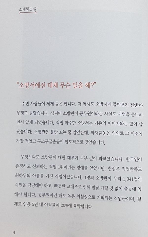 <대한민국 소방관으로 산다는 것>의 소개하는 글