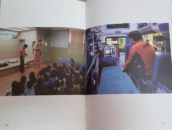 저자는 다양한 현장활동들을 사진으로도 기록해 독자들에게 현장의 생생함을 전달해 준다. (사진: <대한민국 소방관으로 산다는 것>)