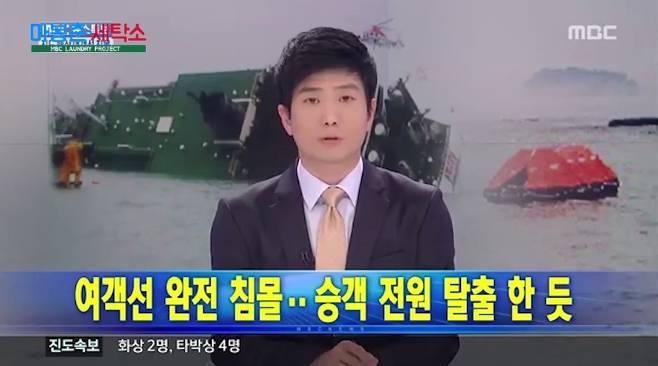 세월호 전원 구조 오보를 전하고 있는 MBC 최대현 아나운서.