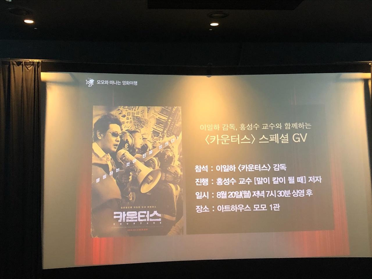 이일하 감독, 홍성수 교수와 함께하는 <카운터스> 스페셜 GV