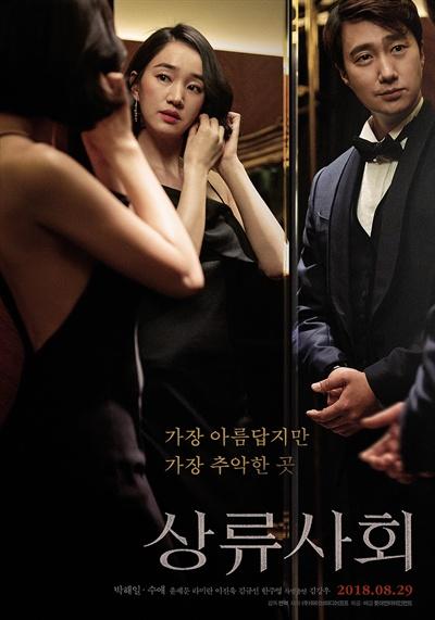 영화 <상류사회> 포스터.