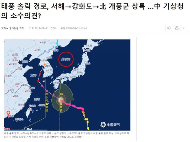 △ '일본해'가 표기된 지도를 그대로 사용한 동아닷컴 기사(8/21)