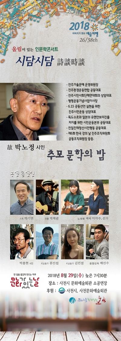 고 박노정 시인 추모문학의밤.