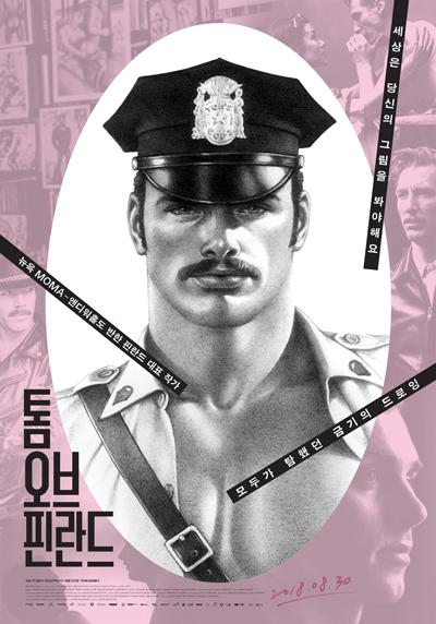 영화 <톰 오브 핀란드> 포스터