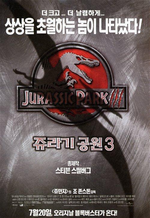 <쥬라기 공원 3> 포스터.