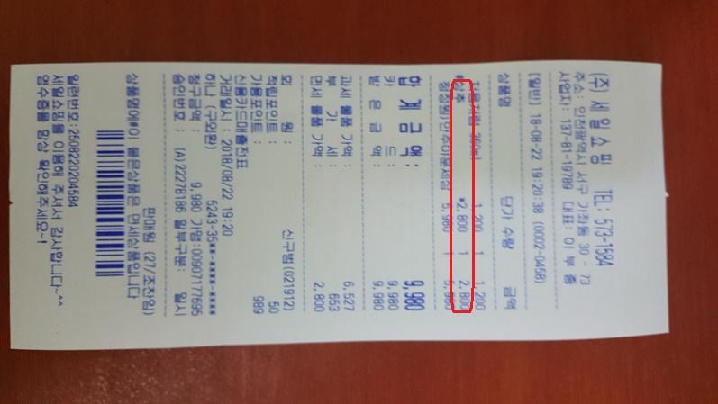 상추 판매 가격 영수증 .