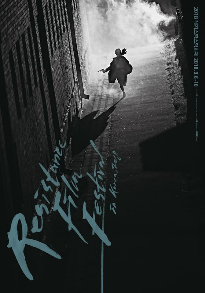 2018 레지스탕스영화제 포스터
