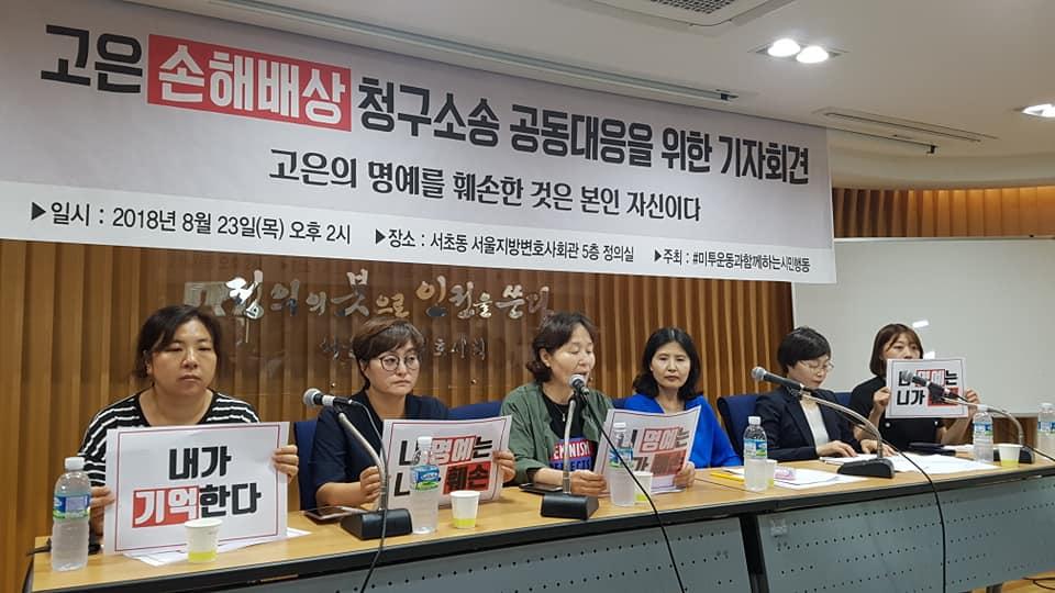 23일 오후 서울 서초동 서울지방변호사회관에서 '고은 손해배상 청구소송 공동대응을 위한 기자회견'이 열렸다.