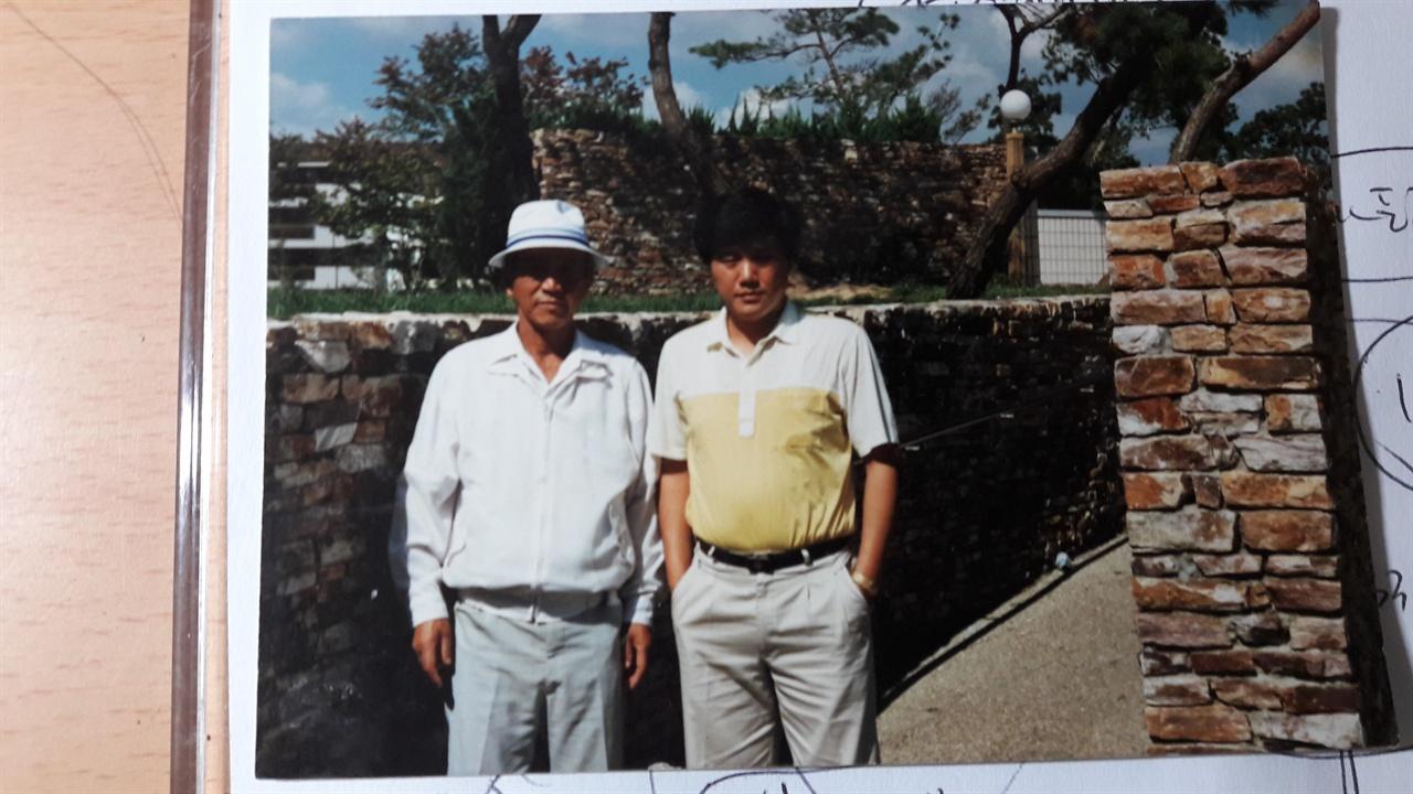 29살이던 1989년 서울 목동 파리공원에서 부친과 산책중 오래전 작고하신 부친과 결혼을 1년 앞두고 서울 목동 파리공원에 산책하러 갔다가 찍은 사진