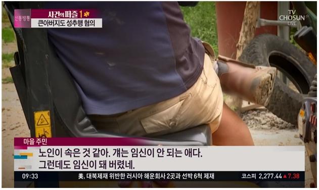 2차 가해 인터뷰 보도한 TV조선(8/22)