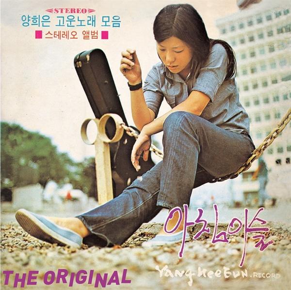 양희은의 1971년 1집 음반 (2011년 CD 재발매반) 표지.  대표곡 '아침이슬'이 금지곡 처분을 받고 판매금지 되었다가 1987년이 되서야 해금조치됐다.