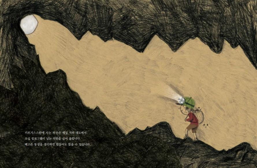키르기스스탄은 1991년 구소련에서 분리 독립한 나라다. 중앙아시아 최빈국으로 꼽힌다.
