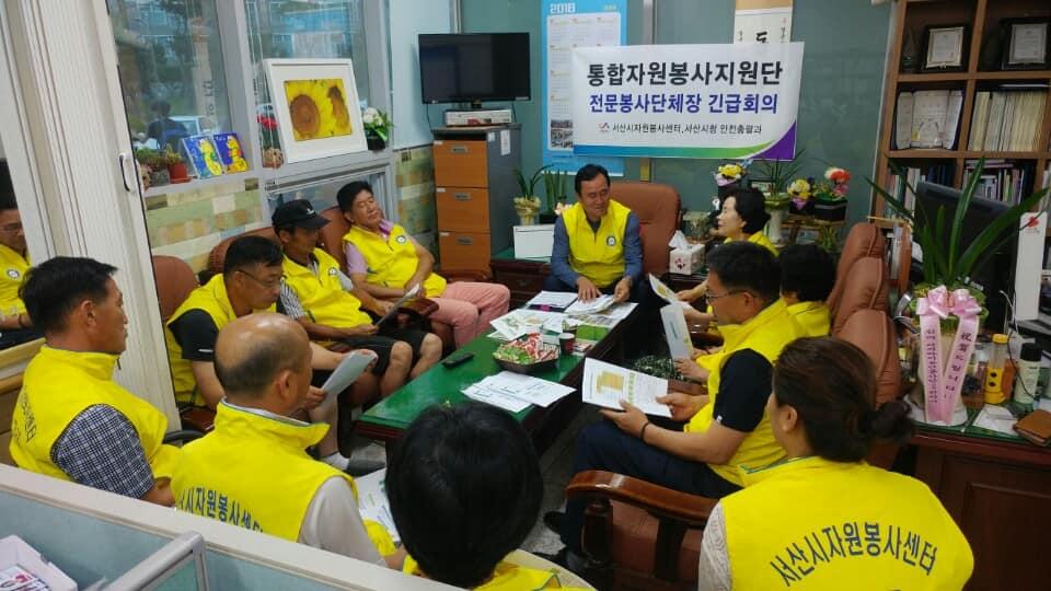 지난 23일 오후 서산시자원봉사센타는 태풍 '솔릭'과 관련해  혹시 있을지 모르는 재난피해복구에 대해 봉사단체들이 모여 긴급회의를 하는 등 태풍대비 계획을 세웠다.