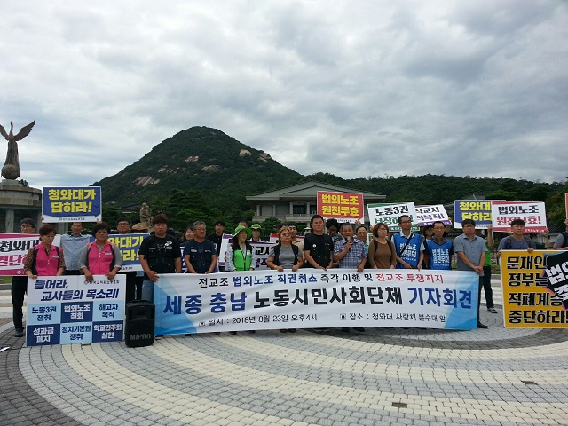 세종 충남 지역 시민단체 회원들이 지난 23일 오전, 청와대 앞에서 전교조를 합법화 하라며 기자회견을 열고 있다.