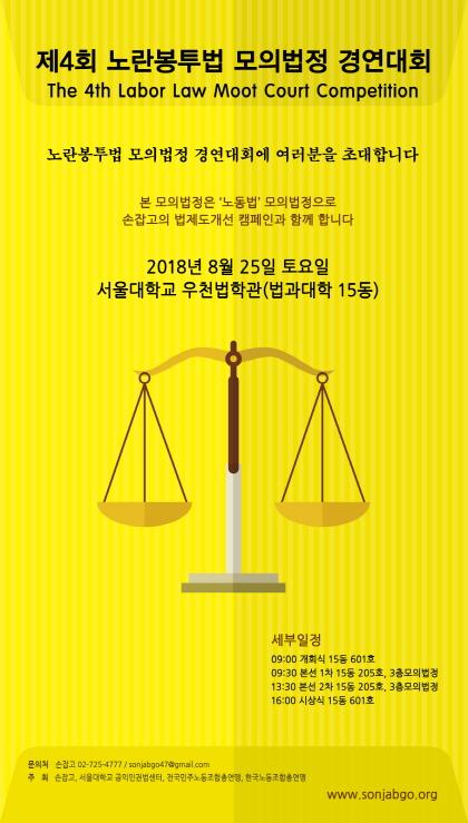 제4회 노란봉투법 모의법정 경연대회 포스터
