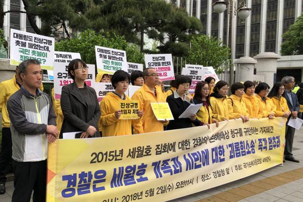 2015년 세월호 집회에 대한 경찰 손배청구 규탄 기자회견