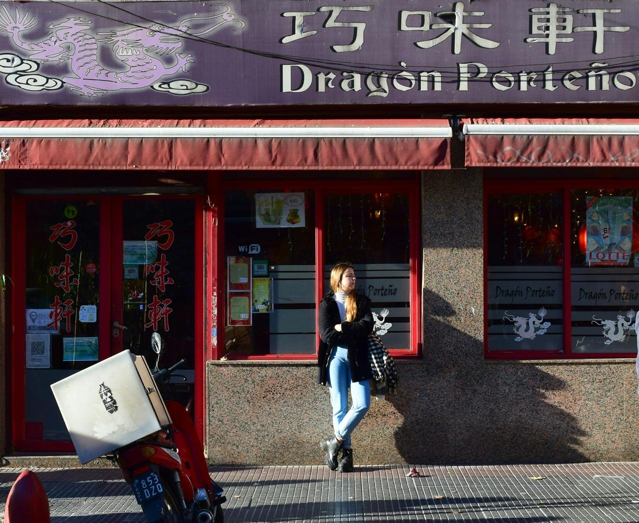 중국의 상징적인 동물  '드래곤(용)'과 수도 거주민을 뜻하는 '뽀르테뇨(Porteno)'가 만나 한 식당의 이름이 되어있다.
