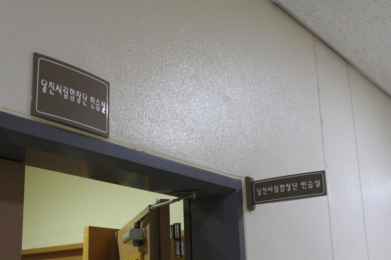 당진시립합창단 연습실 당진 문예의 전당에 위치한 시립합창단의 연습실