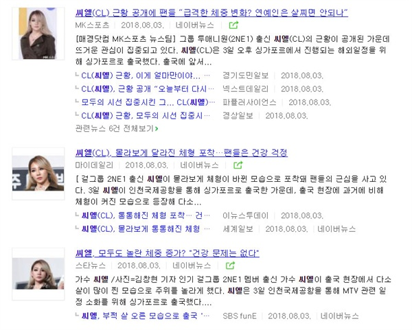 가수 씨엘(CL)에 대한 기사들. 외모에 대한 난도질에 가까웠다