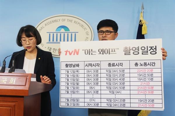 정의당 추혜선 의원과 희망연대노동조합 방송스태프지부가 공개한 tvN <아는 와이프> 촬영 일정. 개정 노동법이 실시 이후에도, '주 최대 68시간'은커녕 20시간 이상 촬영이 이어진 날도 많았다. 이에 대해 <아는 와이프> 제작사 측은 사실과 다르다고 주장했지만, 실제 일지를 공개하라는 요구에는 응하지 않았다.