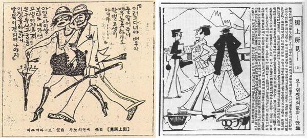 일제 시대 모던 보이와 모던 걸의 이야기를 즐겨 다룬 잡지 '별건곤'(1927년 2월호)과 조선일보(1928년 2월 7일)의 삽화