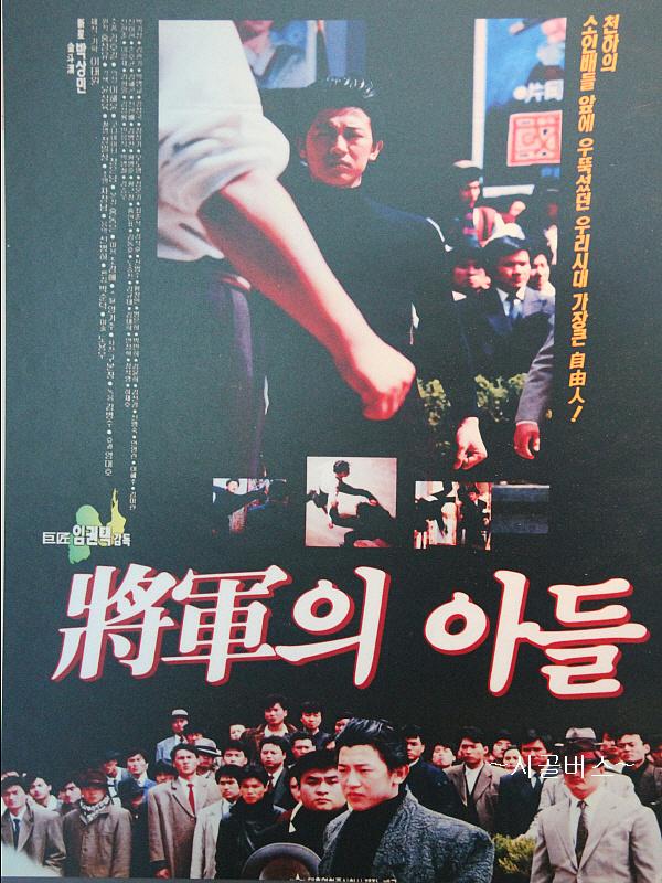 영화 '장군의 아들'(1990) 포스터