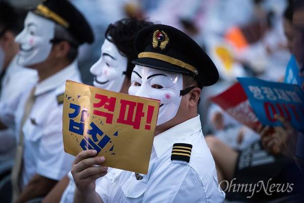 24일 오후 서울 광화문 광장에서 대한항공, 아시아나 직원들과 시민들 참석해 항공재벌 갑질격파 시민행동 집회가 열리고 있다.
