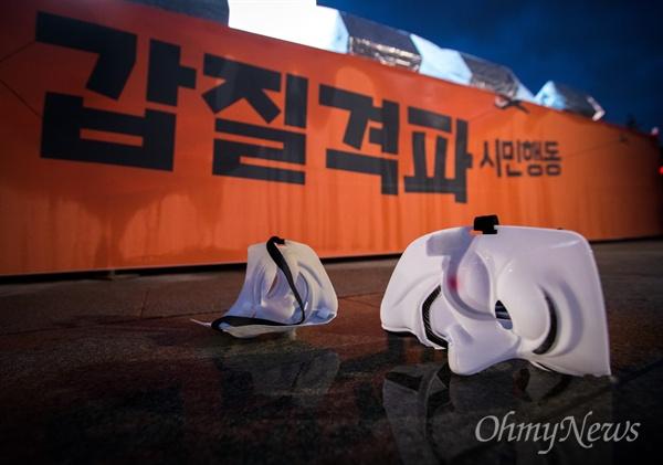 24일 오후 서울 광화문 광장에서 대한항공, 아시아나 직원들과 시민들 참석해 열린 항공재벌 갑질격파 시민행동에서 항공사 직원들이 벗어 던진 가면이 바닥에 떨어져 있다.