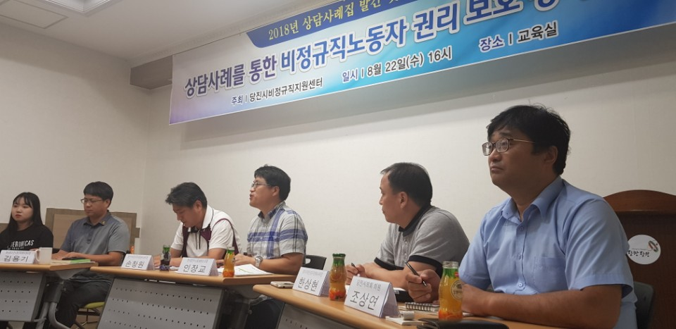당진시비정규직센터가 주최한 정책토론회 당진비센터가 지난 22일 상담사례집을 발간하고 비정규직의 권리를 찾기 위한 정책 토론회를 개최했다.