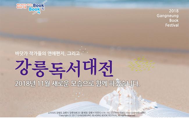 강릉독서대전 홈페이지