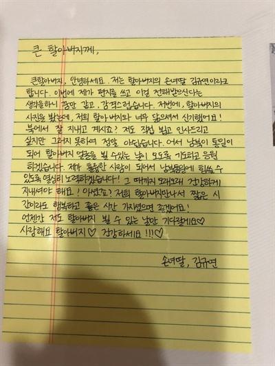 손녀의 편지  손녀 김규연 양이 큰 할아버지에게 보내는 편지가 들어있었다. 사진은 규연 양이 북쪽의 큰할아버지에게 보내는 편지.