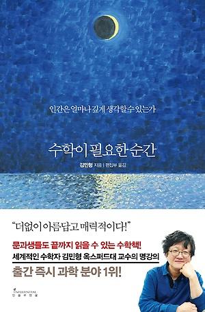 김민형 교수의 <수학이 필요한 순간> 표지