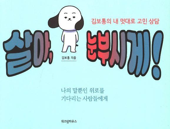 김보통 웹툰에세이 '살아, 눈부시게!'