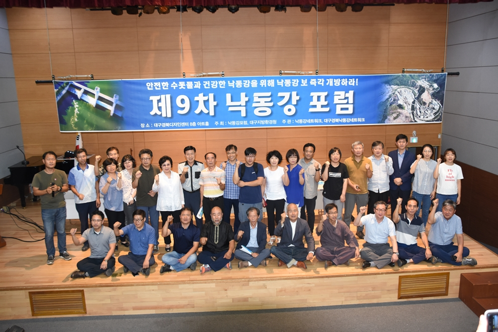 지난 8월 21일 열린 낙동강 수계 환경단체와 주민들이 모여 낙동강 포럼을 열고, 수돗물 안전성을 얻기 위해서라도 하루빨리 낙동강 보를 개방할 것을 촉구하고 있다.