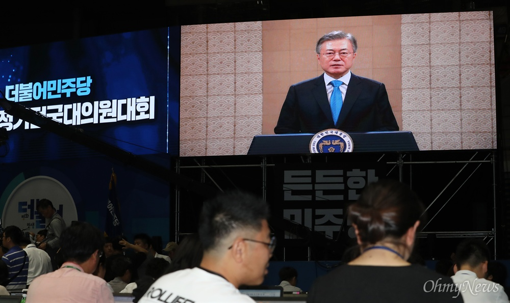 25일 서울 올림픽공원 체조경기장에서 열린 더불어민주당 정기 전국대의원대회에서 문재인 대통령의 축사 영상이 나오고 있다.