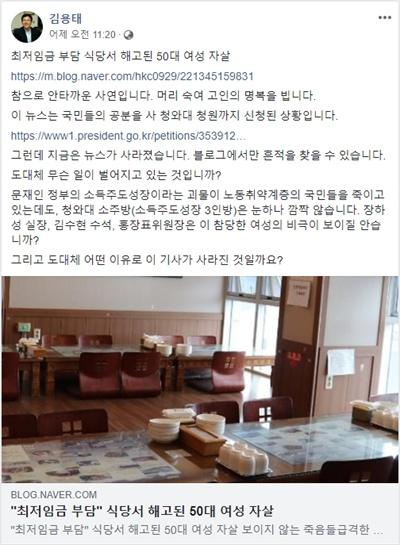김용태 자유한국당 사무총장이 지난 25일 오전, 자신의 페이스북을 통해 올린 글. 해당 기사가 삭제된 상태이기 때문에 해당 기사를 옮겨놓은 블로그 링크를 포스팅했다.
