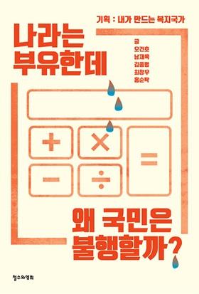 <나라는 부유한데 왜 국민은 불행할까?> 표지 .
