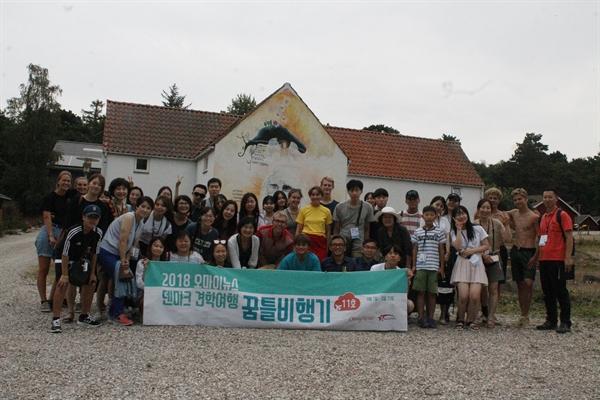 바흐네호이 에프터스콜레 단체 사진 바흐네호이 에프터스콜레 탐방을 마치고 안내를 도와준 학생들과 탐방단이 함께 기념사진을 찍었다.