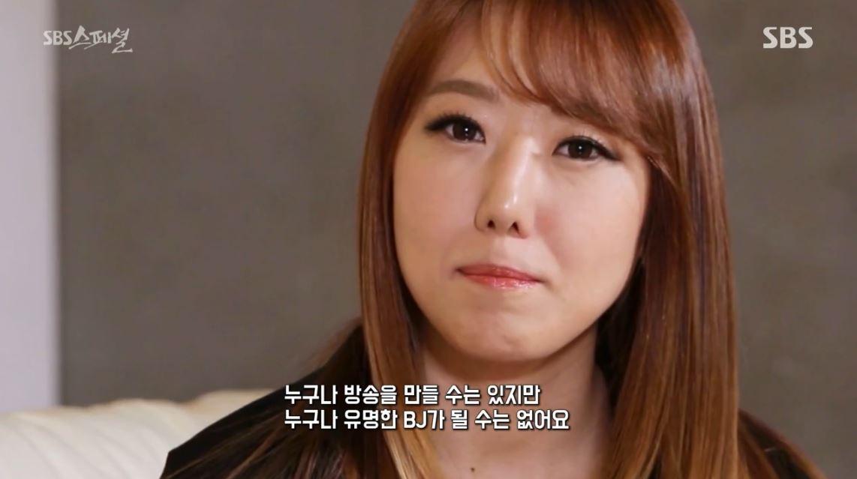 """2016년 9월 방송된 <SBS 스페셜> '나 혼자 방송시대' 편 캡처. """"누구나 유명한 BJ가 될 수는 없어요"""" 1인 방송을 하고 싶은 이라면 이 말을 기억해야 하지 않을까."""