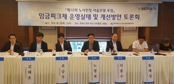 토론 임금피크제 운영실태와 개선방안 토론회
