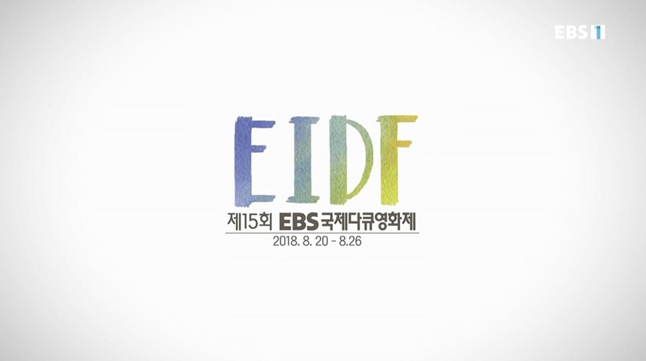 EBS 국제다큐영화제 로고 EBS 국제다큐영화제 로고