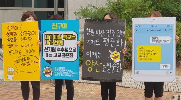 '양산시 고교평준화추진위원회'는 고교평준화 찬성 홍보 활동을 벌이고 있다.