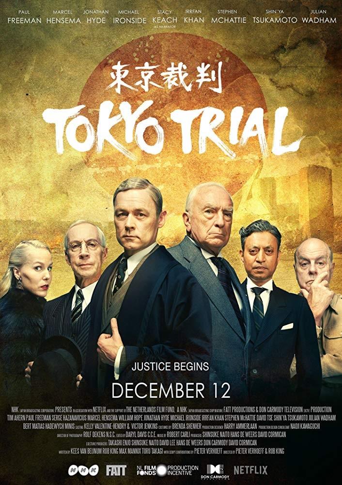 팔 판사 이야기를 다룬 도쿄 트라이얼 팔 판사의 이야기는 2017년 Tokyo Trial이라는 넷플릭스 영화로 제작되어 상영되었다